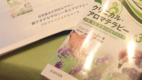 【久保田泉先生ゼミ発足!】クリニカルアロマテラピー読書会始まりました