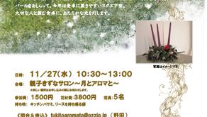 【受付開始】11月の月あそび*星降る森のクリスマスアドベントリース