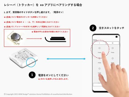 ★ ARトラッカーとアプリの接続に参考 (映像をクリック)