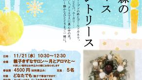 【11月の月あそび受付開始】星降る森のクリスマスアドベントリース