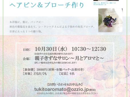 【受付開始】10月の月あそび*秋を纏う アンティーク紫陽花のヘアピン&ブローチ作り