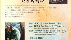 〜 植物の食卓〜【9月の月あそび*草花とキャンドルとお茶の時間】