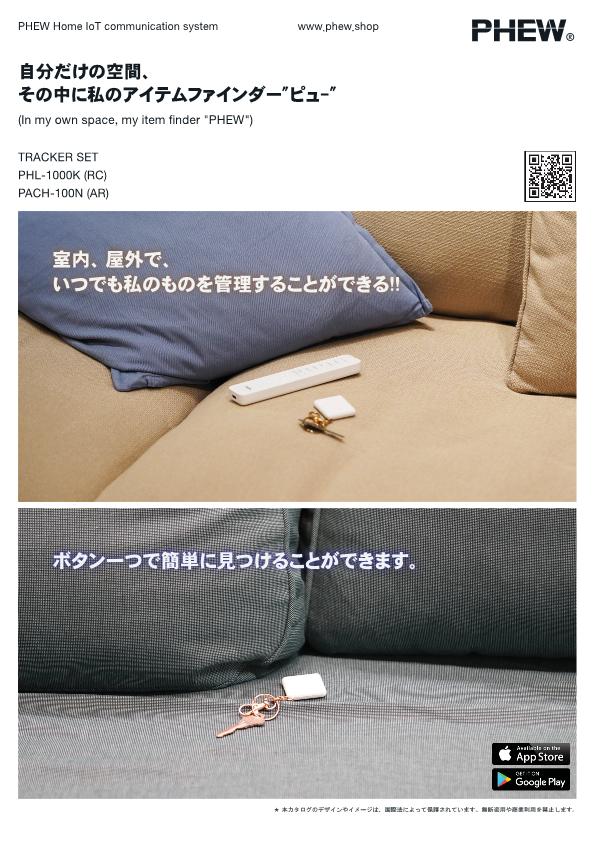 プロモーションカタログ2号