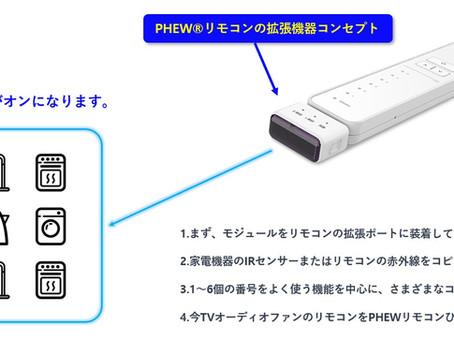 PHEW® 拡張機器のコンセプト