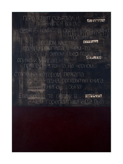 War & Peace IV, 170 x 122cm, Oil on wood
