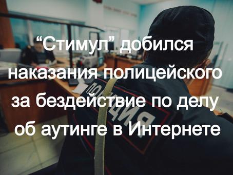 """""""Стимул"""" добился наказания полицейского за бездействие по делу об аутинге в Интернете"""