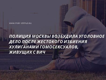 Полиция Москвы возбудила уголовное дело после жестокого избиения гомосексуалов
