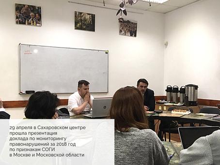 В Москве прошла презентация доклада о результатах мониторинга насилия и дискриминации