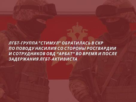 """""""Стимул"""" обратился в СКР по поводу насилия со стороны Росгвардии и сотрудников ОВД """"Арбат"""""""