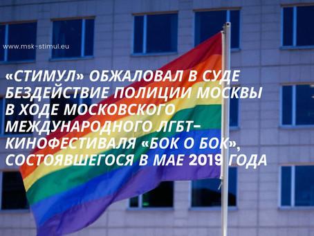 """«Стимул» обжаловал в суде бездействие столичной полиции в ходе ЛГБТ-кинофестиваля """"Бок о Бок"""""""