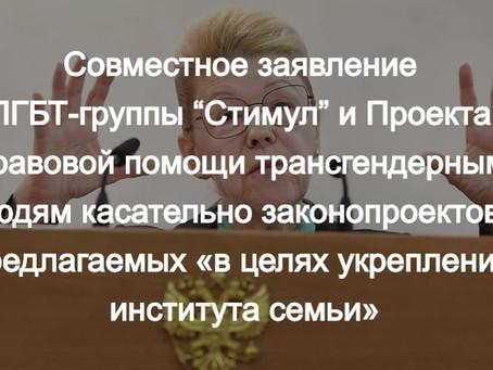 """Совместное заявление Стимула и ПППТ касательно пакета """"поправок Мизулиной"""""""