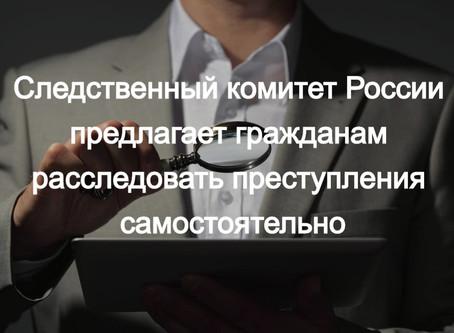 Следственный комитет России предлагает гражданам расследовать преступления самостоятельно
