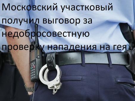 Московский участковый получил выговор за недобросовестную проверку нападения на гея