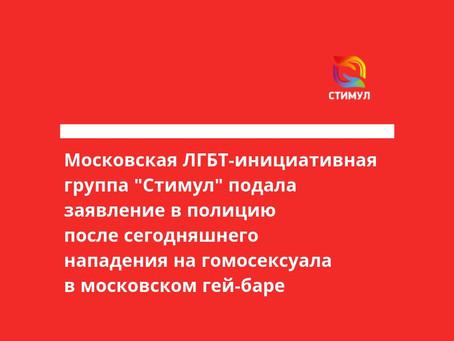 """Московская ЛГБТ-инициативная группа """"Стимул"""" подала заявление в полицию после сегодняшнего нападени"""