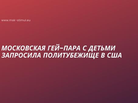 Московская гей-пара с детьми запросила политубежище в США