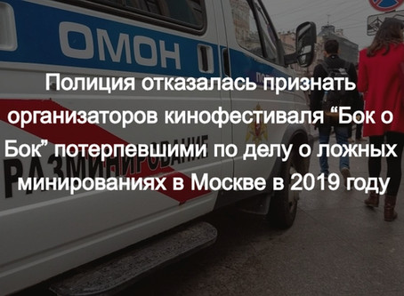 """Полиция отказалась признать кинофестиваль """"Бок о Бок"""" потерпевшими по делу о ложных минированиях"""