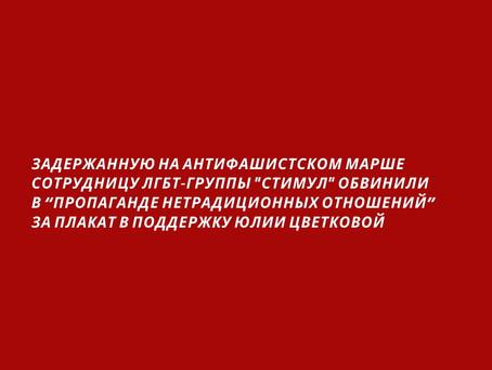 """Задержанную на антифашистском марше сотрудницу ЛГБТ-группы """"Стимул"""" обвинили в """"гей-пропаганде"""""""