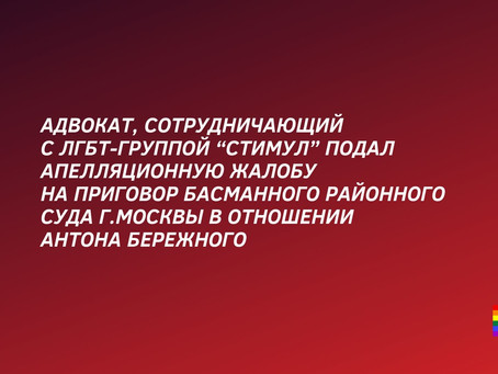 Подана жалоба на приговор Басманного районного суда г. Москвы в отношении Антона Бережного