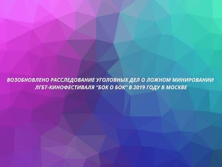 """Возобновлено расследование уголовных дел о ложном минировании ЛГБТ-кинофестиваля """"Бок о Бок"""""""
