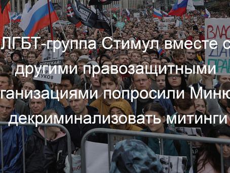 ЛГБТ-группа Стимул вместе с другими правозащитными организациями попросили Минюст декриминализовать