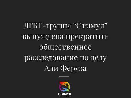 """ЛГБТ-группа """"Стимул"""" вынуждена прекратить общественное расследование по делу Али Феруза"""