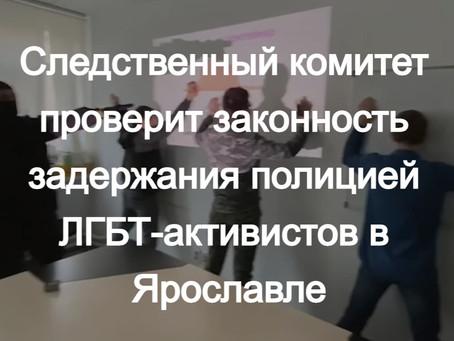 Следственный комитет проверит законность задержания полицией ЛГБТ-активистов в Ярославле