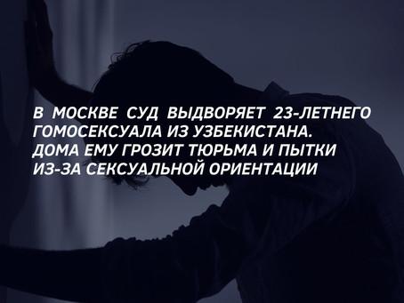 В Москве суд выдворяет гея из Узбекистана, который безуспешно пытается получить убежище в России