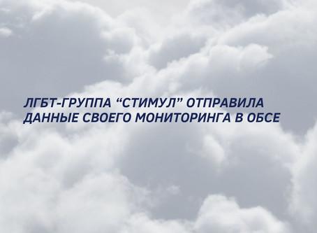 """ЛГБТ-группа """"Стимул"""" направила данные по мониторингу дискриминации и преступлений ненависти в ОБСЕ"""