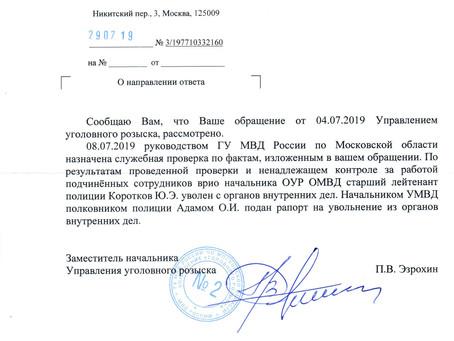 По инициативе «Стимула» лишились своих должностей сразу два высокопоставленных сотрудника МВД