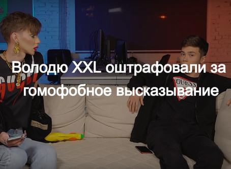 Володю XXL оштрафовали за гомофобное высказывание