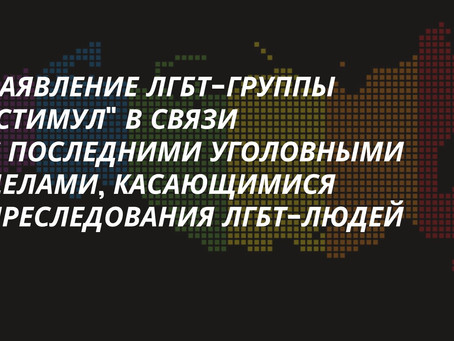 """Заявление ЛГБТ-группы """"Стимул"""" в связи с последними уголовными делами против ЛГБТ-людей"""