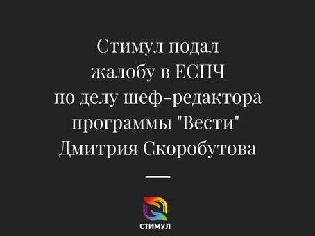 Московская ЛГБТ-инициативная группа «Стимул» подала жалобу в ЕСПЧ по делу Дмитрия Скоробутова