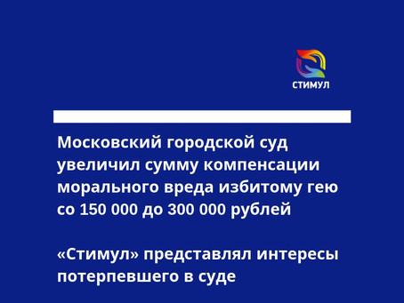 Московский городской суд увеличил в 2 раза компенсацию морального вреда избитому гею