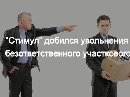 """""""Стимул"""" добился увольнения безответственного участкового"""