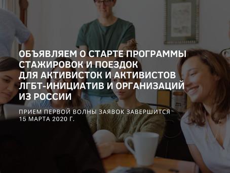 Программа стажировок и поездок для активисток и активистов ЛГБТ-инициатив и организаций из России