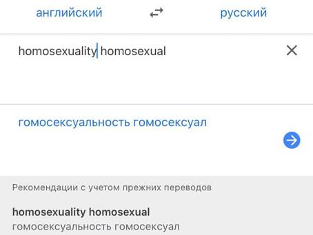 Google внял требованиям российских ЛГБТ-инициатив и поменял скрипты Гугл-переводчика