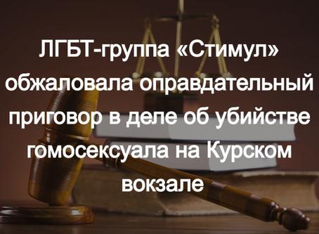 «Стимул» обжаловал оправдательный приговор в деле об убийстве гомосексуала на Курском вокзале