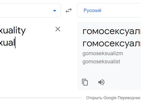 #НЕОКЕЙГУГЛ. «Стимул» подписал петицию к Google против использования некорректных обозначений ЛГБТ+