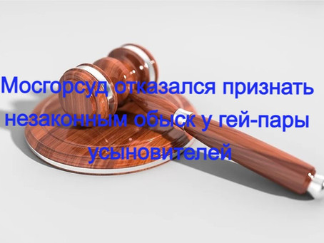 Мосгорсуд отказался признать незаконным обыск у гей-пары усыновителей