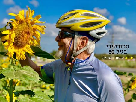 ספורטיבי בגיל 80 - עזרא סיפור השראה
