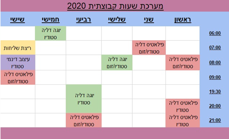 מערכת שעות שבועית של קבוצות כולל אימוני