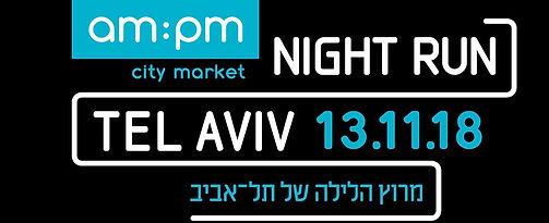 מרוץ לילה תל אביב.jpg