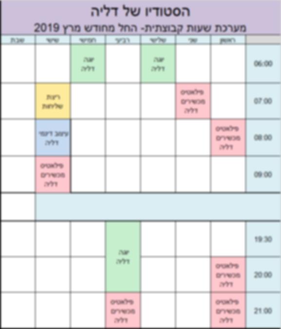 מערכת שעות 2019- מעודכן למרץ.png