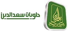 سعد الدين.png