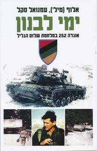 כריכת ספרו של עמנואל סקל - ימי לבנון