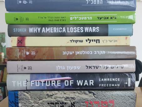 הספרים שקראנו על מלחמות השנה (2020)