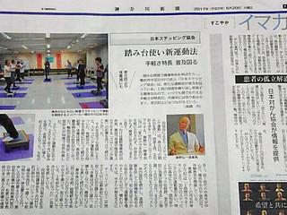 神奈川新聞に掲載されました