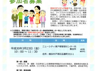 「未病を知ろう」いきいき健康教室開催(東戸塚教室)
