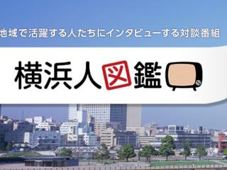 J-COM「横浜人図鑑」にてステッピング協会 藤野弘一が放映されます