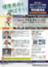日本ステッピング協会記念講演会チラシ